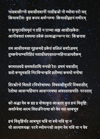 Nasadiya Sukta